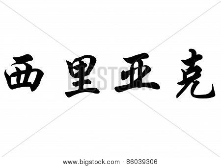 English Name Cyriac In Chinese Calligraphy Characters