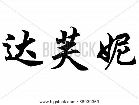 English Name Dafnee In Chinese Calligraphy Characters