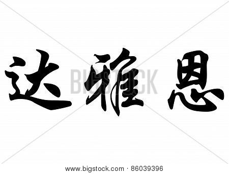English Name Daiane In Chinese Calligraphy Characters