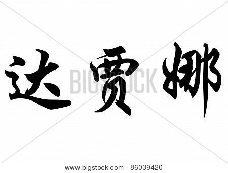 English Name Dajana In Chinese Calligraphy Characters