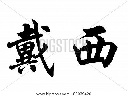 English Name Daisy In Chinese Calligraphy Characters