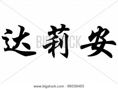 English Name Daliane In Chinese Calligraphy Characters