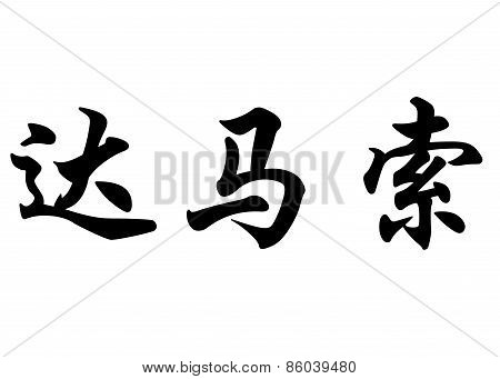 English Name Damaso In Chinese Calligraphy Characters