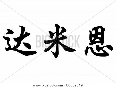 English Name Damien In Chinese Calligraphy Characters