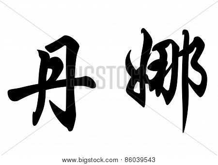 English Name Dana In Chinese Calligraphy Characters