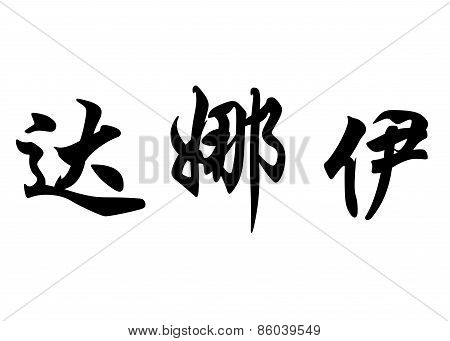 English Name Danae In Chinese Calligraphy Characters