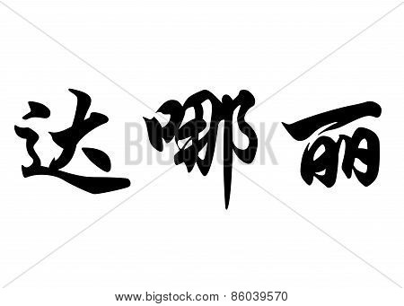 English Name Danaly In Chinese Calligraphy Characters