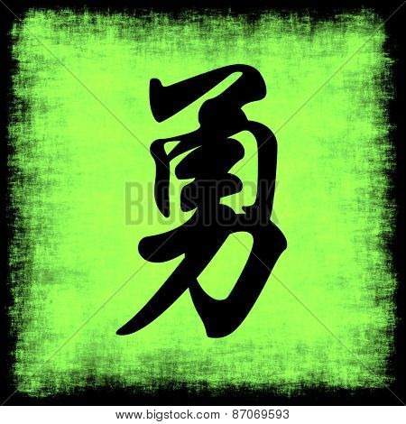 Courage in Chinese Calligraphy Painting with Brush Strokes