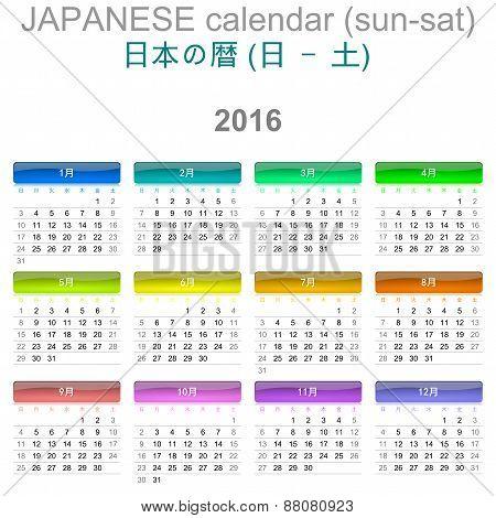 2016 Calendar Japanese Language Version Sun – Sat