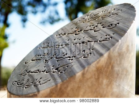 Column With Muslim Arabic Script
