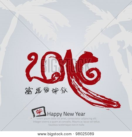 Vector 2016 calligraphy sign with Chinese symbols of wellness, luck and respect. New Year greeting c