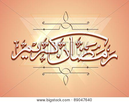 Stylish arabic calligraphy of text Ramadan Kareem on abstract background for islamic holy month of prayer celebration.