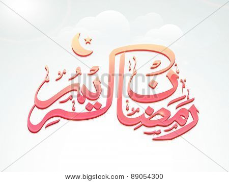 Arabic calligraphy text Ramazan Kareem ( Ramadan Kareem ) on cloudy background for holy month of muslim community festival celebration.