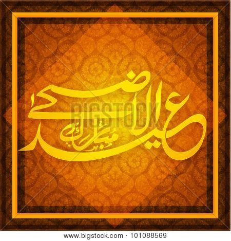 Shiny Arabic Islamic calligraphy of text Eid-Al-Adha Mubarak on seamless floral design decorated background for Muslim community Festival of Sacrifice celebration.