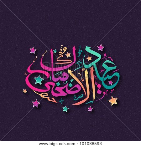 Colorful Arabic Islamic calligraphy of text Eid-Ul-Adha Mubarak on stylish purple background for Muslim community Festival of Sacrifice celebration.