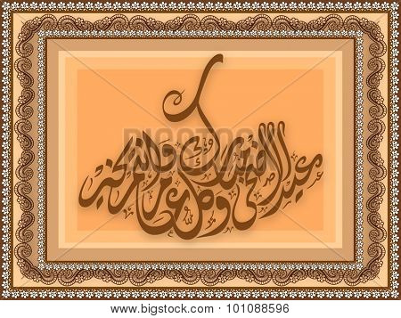 Traditional floral decorated frame with Arabic calligraphy text Eid-Al-Adha Mubarak, Wakulluamin-Waantumbikhair (May you be well every Year) for Muslim community Festival of Sacrifice celebration.