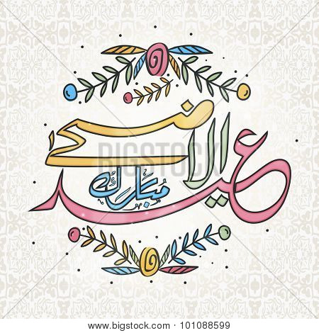 Beautiful greeting card design with colourful Arabic calligraphy text Eid-Al-Adha Mubarak for Muslim Community Festival of Sacrifice celebration.