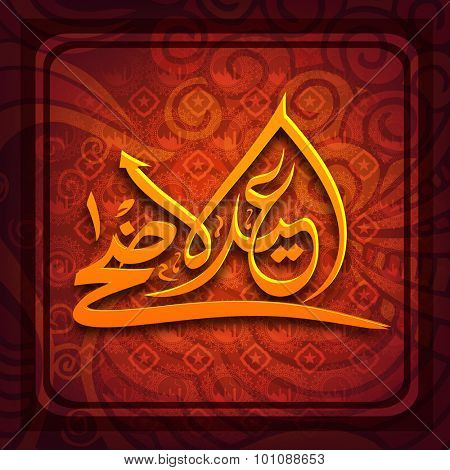 Stylish Arabic Islamic calligraphy of text Eid-Al-Adha on creative floral pattern decorated background for Muslim community Festival of Sacrifice celebration.