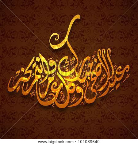 Shiny Arabic Islamic calligraphy of text Eid-Al-Adha Mubarak, Wakulluamin-Waantumbikhair (May you be well every Year) on floral background for Muslim community Festival of Sacrifice celebration.