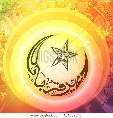 Arabic Islamic calligraphy of text Eid-E-Qurba and Eid-Al-Adha in crescent moon and star shape on colorful floral design decorated background.