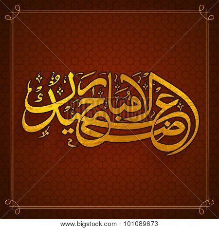 Elegant greeting card design with shiny Arabic calligraphy text Eid-Al-Adha Mubarak for Muslim Community Festival of Sacrifice celebration.