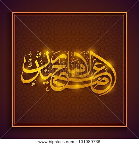 Elegant greeting card design with shiny golden Arabic calligraphy text Eid-Al-Adha Mubarak for Muslim Community Festival of Sacrifice celebration.