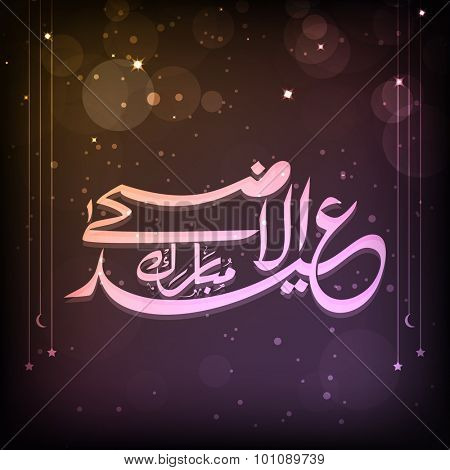 Glossy arabic calligraphy text Eid-Ul-Azha Mubarak on shiny background for muslim community festival of sacrifice celebration.