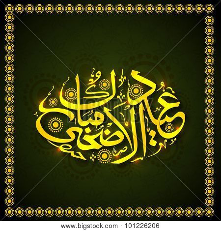 Glossy golden Arabic Islamic calligraphy of text Eid-Al-Adha Mubarak on floral design decorated green background for Muslim community Festival of Sacrifice celebration.