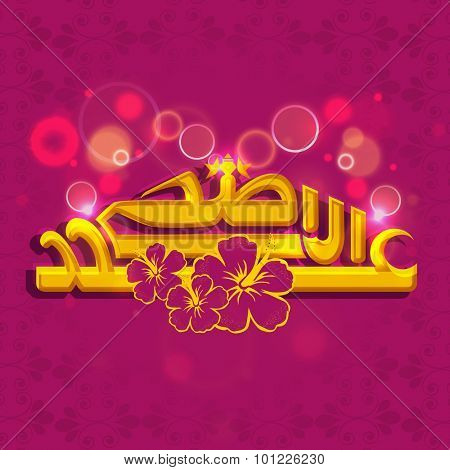 Golden Arabic Islamic calligraphy of text Eid-Al-Adha with flowers on floral design decorated shiny background for Muslim community Festival of Sacrifice celebration.