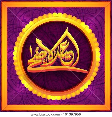 Golden Arabic Islamic calligraphy of text Eid-Al-Adha in rounded frame on shiny floral design decorated purple background for Muslim community Festival of Sacrifice celebration.