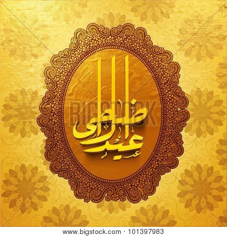 Beautiful artistic frame with Arabic Islamic calligraphy of text Eid-Al-Adha on floral design decorated background for Muslim community Festival of Sacrifice celebration.