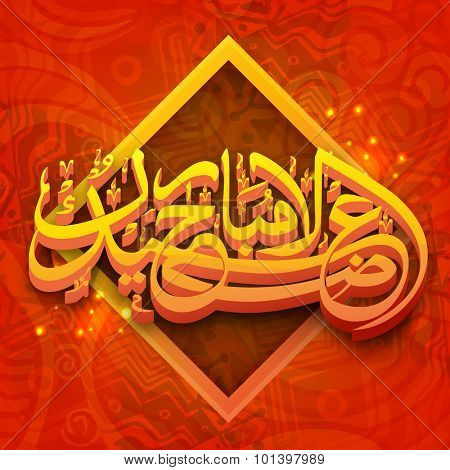 Shiny 3D Arabic Islamic calligraphy of text Eid-Al-Adha Mubarak on floral decorated background for Muslim community Festival of Sacrifice celebration.