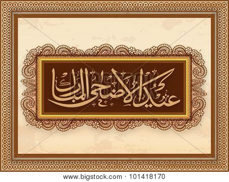 Arabic Islamic calligraphy of text Eid-Al-Adha in beautiful floral design decorated frame for Muslim community Festival of Sacrifice celebration.