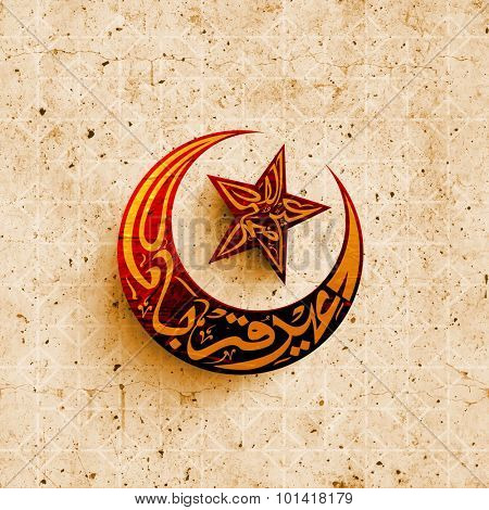 Arabic Islamic calligraphy of text Eid-E-Qurba and Eid-Al-Adha in glossy crescent moon and star shape on stylish grungy background for Muslim community Festival of Sacrifice celebration.