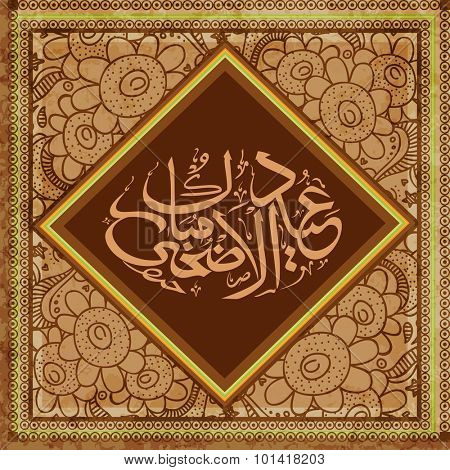 Elegant greeting card with Arabic Islamic calligraphy of text Eid-Al-Adha Mubarak on floral pattern decorated background for Muslim community Festival of Sacrifice celebration.