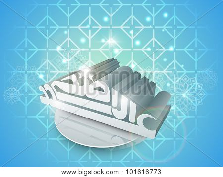 Glossy 3D Arabic Islamic calligraphy of text Eid-Al-Adha on shiny sky blue background for Muslim community Festival of Sacrifice celebration.