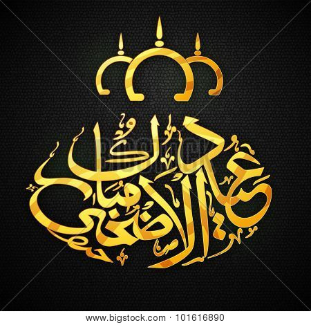 Shiny golden Arabic Islamic calligraphy of text Eid-Al-Adha Mubarak with Mosque for Muslim community Festival of Sacrifice celebration.