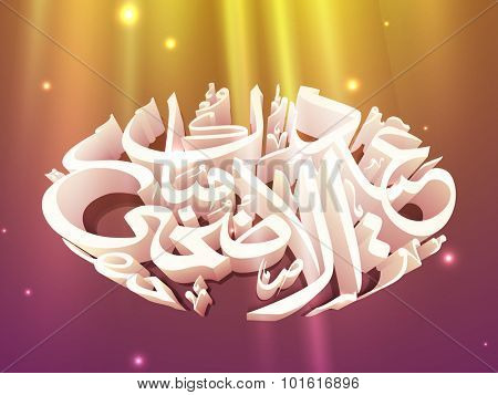 Stylish Arabic Islamic calligraphy of text Eid-Al-Adha Mubarak in spotlight for Muslim community Festival of Sacrifice celebration.