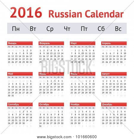 2016 Russian Calendar. Week starts on Monday