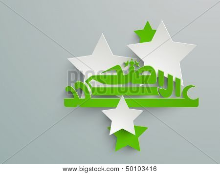 Arabic Islamic calligraphy of text Eid Al Azha or Eid Al Azha with stars on occasion of Muslim community festival.