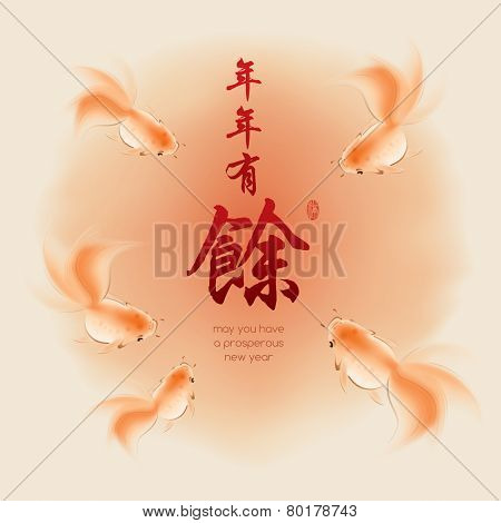 Goldfishes in oriental style painting. Translation of chinese text: May you have a prosperous new year.