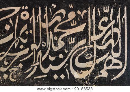 calligraphy, Eski Cami, Edirne, Turkey