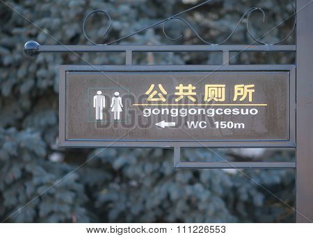 Chinese Public Restroom Sign. Asian Public Toilet Outdoor WC Sig
