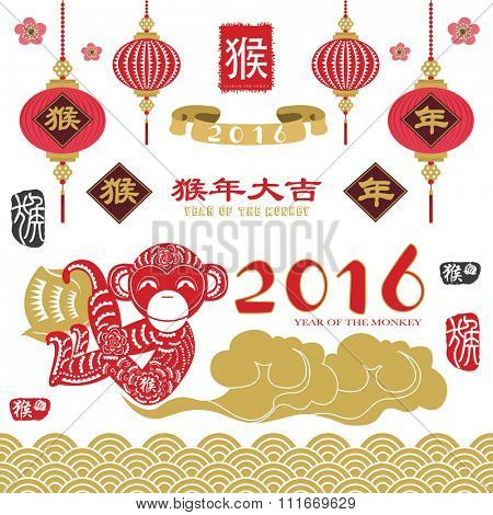 Year of the Monkey 2016 collection Chinese New Year. Translation of Chinese Calligraphy main: Monkey and Vintage Monkey Chinese Calligraphy. Red Stamp: Vintage Monkey Calligraphy