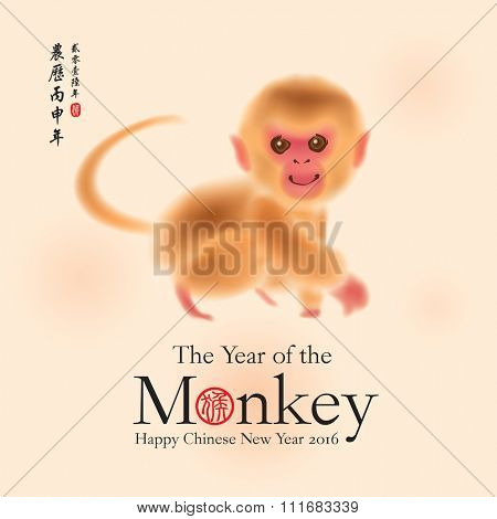 Oriental style painting. 2016 The year of the monkey. Translation of Stamp: Monkey. Translation of Calligraphy: Chinese lunar new year 2016.