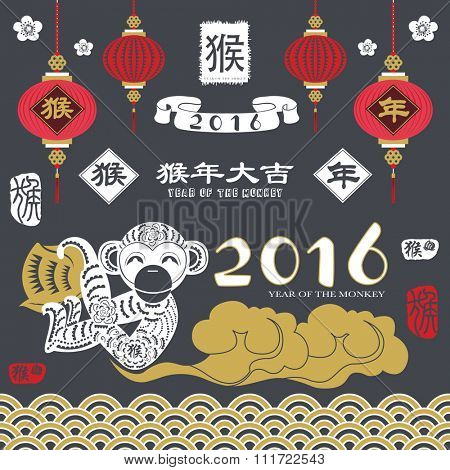 Chalkboard Year of the Monkey 2016 collection Chinese New Year. Translation of Chinese Calligraphy main: Monkey and Vintage Monkey Chinese Calligraphy. Red Stamp: Vintage Monkey Calligraphy