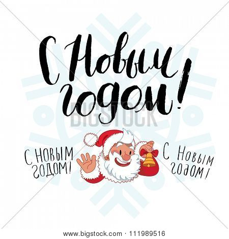 The lettering in Russian: Happy New Year and Santa character. This vector art is ideal for housewarming poster, objects and t-shirts decoration, postcards.