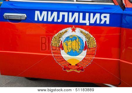 Police Militia Car