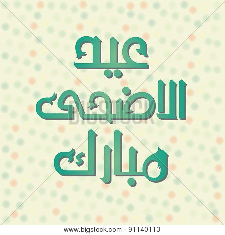 Urdu / Arabic Islamic calligraphy of text Eid ul Adha Mubarak