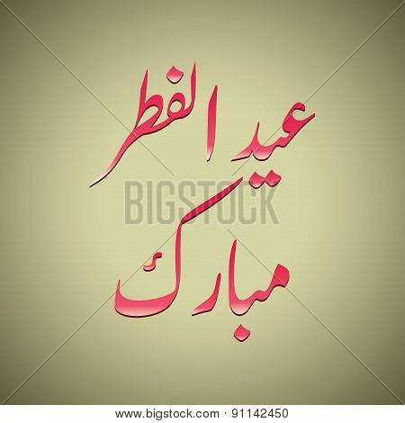 Urdu / Arabic Islamic calligraphy of text Eid ul fitar Mubarak